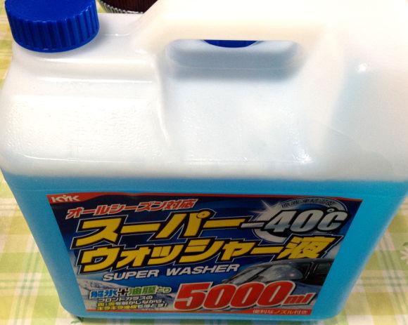 KYK スーパーウォッシャー液 -40度