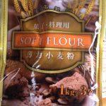 薄力小麦粉使用しフライパンでクレープを作ってみた!味や食感、成功は?