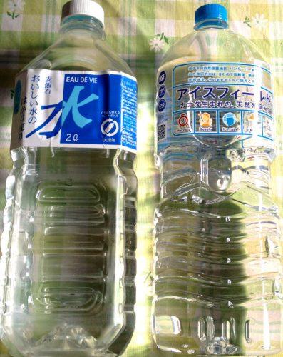逆浸透膜でこした水とミネラルウォーターであるアイスフィールド
