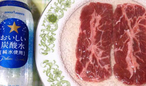 牛肉を炭酸漬けにしておきます