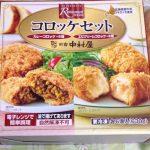 新宿中村屋のコロッケセットの味は?写真と実際のコロッケ切り口の違いはある?