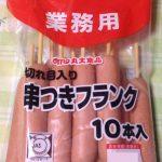 切れ目入り「串付きフランク10本入り」(丸大食品)を、おいしく食べる方法は?