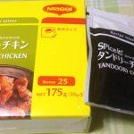 コストコの胸肉とタンドリーチキンで調理してみた結果、仕上がりの味や辛さ、食感は?