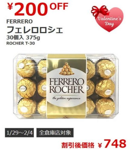 FERRERO フェレロロシェ 30個入り 割引後価格 748円