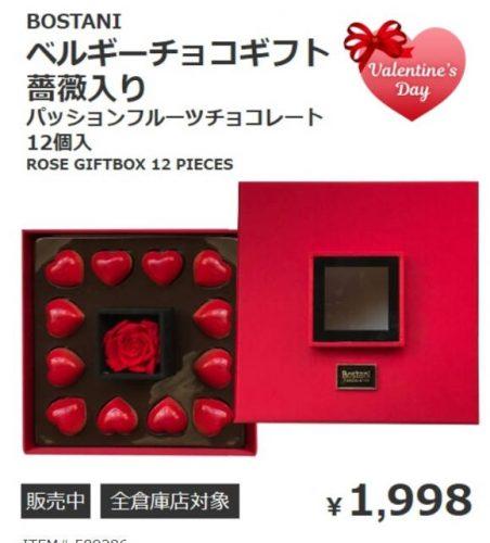 BOSTANI ベルギーチョコギフト バラ入り 12個 パッションフルーツチョコレート 1,998円