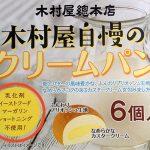 木村屋総本店、木村屋自慢のクリームパンを美味しく食べる方法とは?