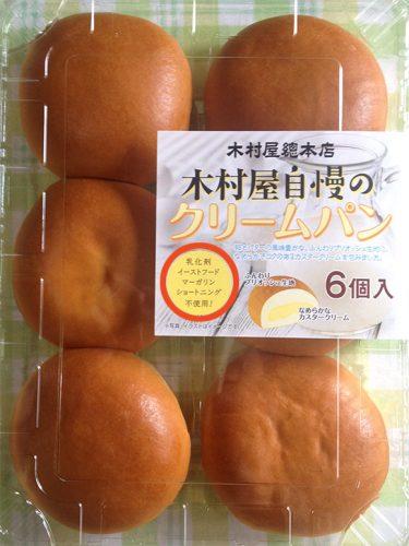 木村屋総本店/木村屋自慢のクリームパン2
