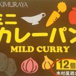 木村屋ミニカレーパンはレンジで温めると美味になる!