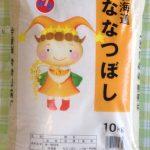 『ゆめぴりか』と『ななつぼし』北海道米をコストコで購入。食べ比べ、違いは?