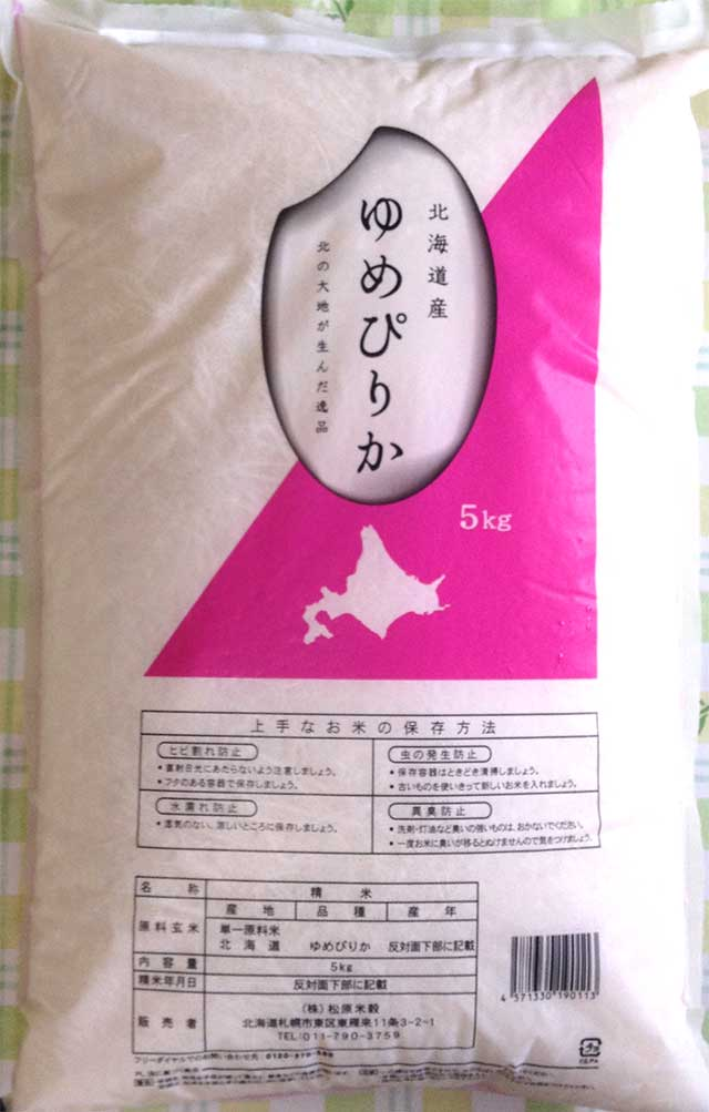 北海道の米、ゆめぴりか